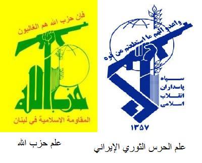 DrapeauHezbollahGardiensDeLaRevolution